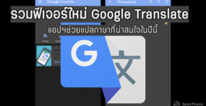 google translate cover