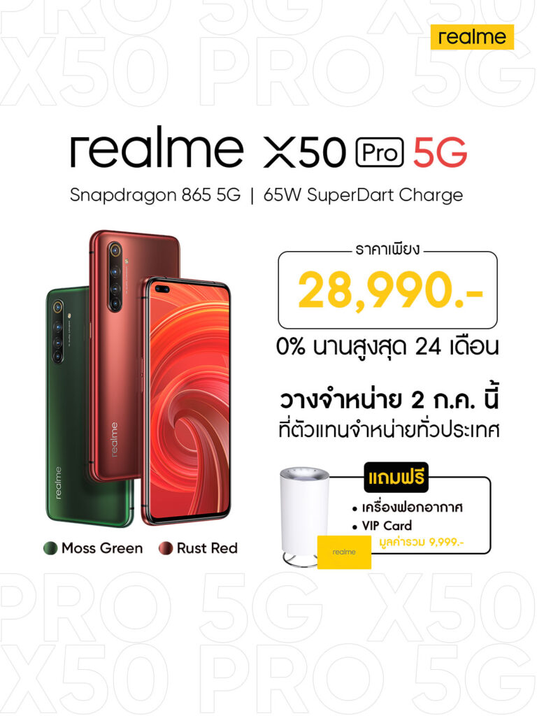 realme X50 Pro 5G Promotion