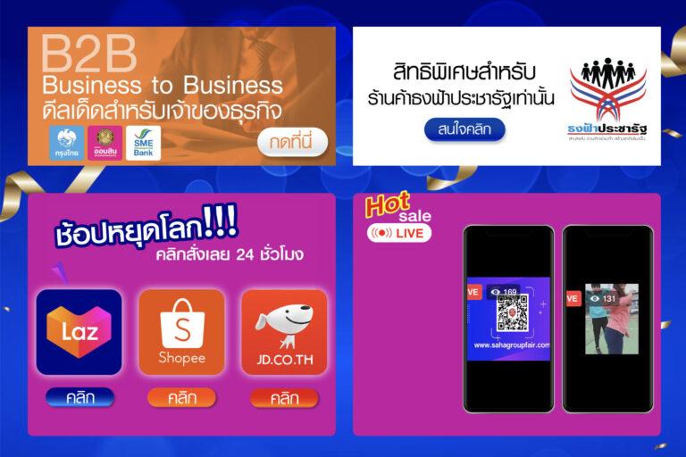 sahagroupfair.com 02 1