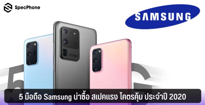 มือถือ Samsung