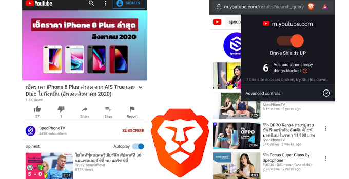 ปิดโฆษณา Youtube brave browser app