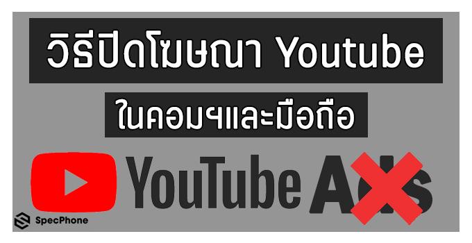 ปิดโฆษณา Youtube cover