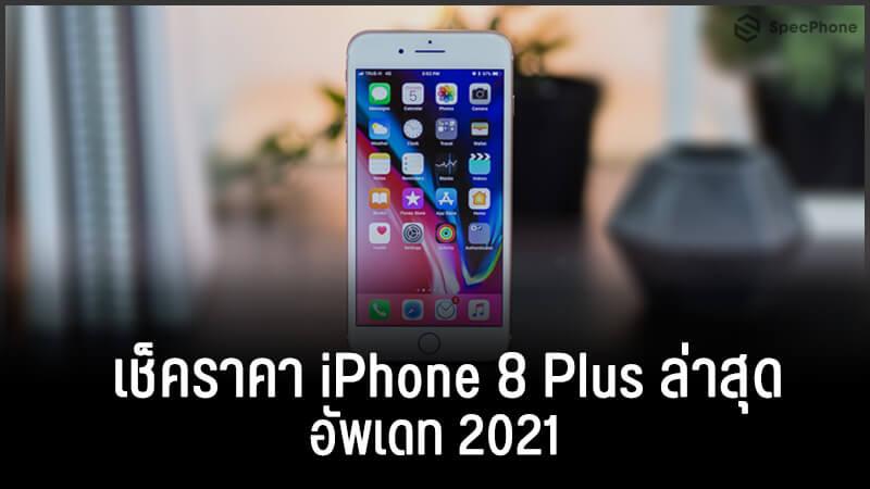 เช็คราคา iPhone 8 Plus ล่าสุด จาก AIS True และ Dtac เริ่มเพียง 6,900 บาท! อัพเดท 2021