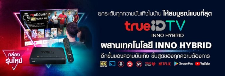 233 6 TrueID TV