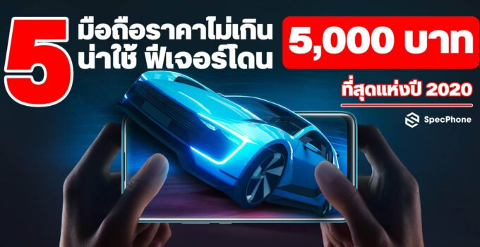 5 smartphone price less 5000 in 2020 cover