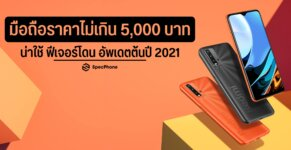 5 smartphone price less 5000 in 2021