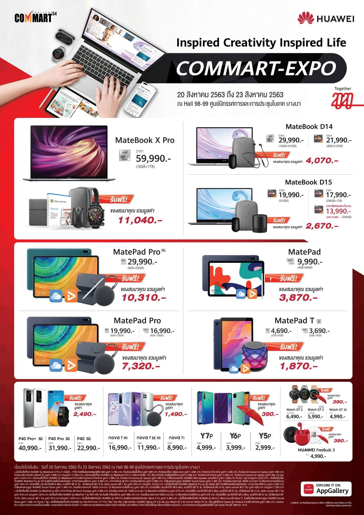 HUAWEI โปรโมชั่น COMMART-EXPO 2020