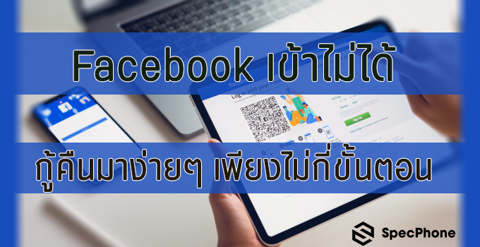 Facebook เข้าไม่ได้ กู้คืนมาง่ายๆ เพียงไม่กี่ขั้นตอน (อัพเดท 18/08/2020)