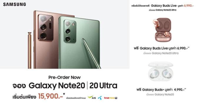 โปรจอง Samsung Galaxy Note20 Series สุดยอดเพาเวอร์โฟนยุคใหม่ ราคาเริ่มต้น 15,900 บาท