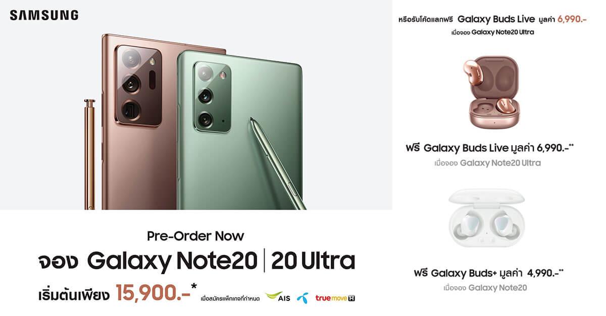 โปรจอง Galaxy Note20