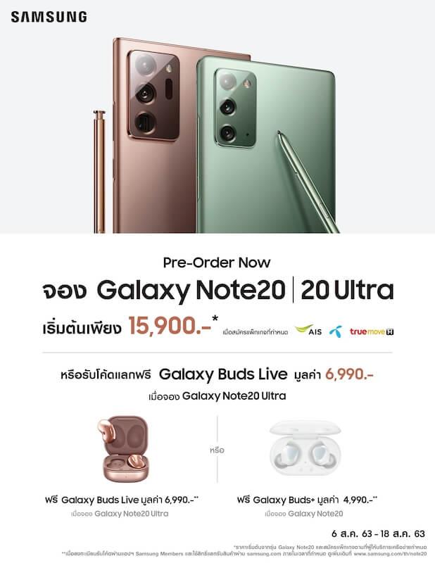 Galaxy Note20 Pre order