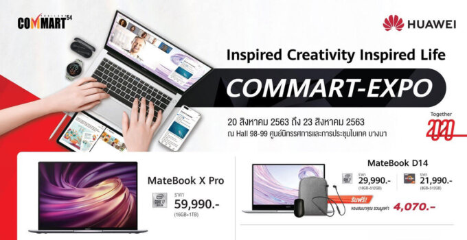 HUAWEI Promotion Commart 2020