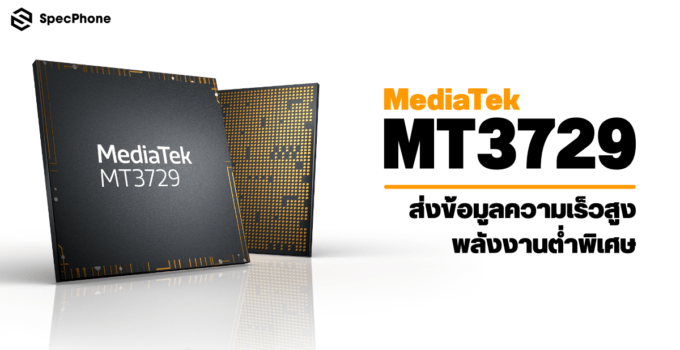 MTK MT3729 Cover