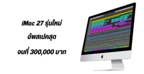 New iMac 27 SpecPhone Cover