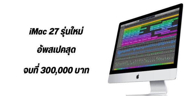 iMac รุ่น 27 นิ้ว อัพเดทครั้งใหญ่ มาพร้อม SSD ใส่ RAM ได้สูงสุด 128GB และเพิ่มตัวเลือกกระจก Nano-texture
