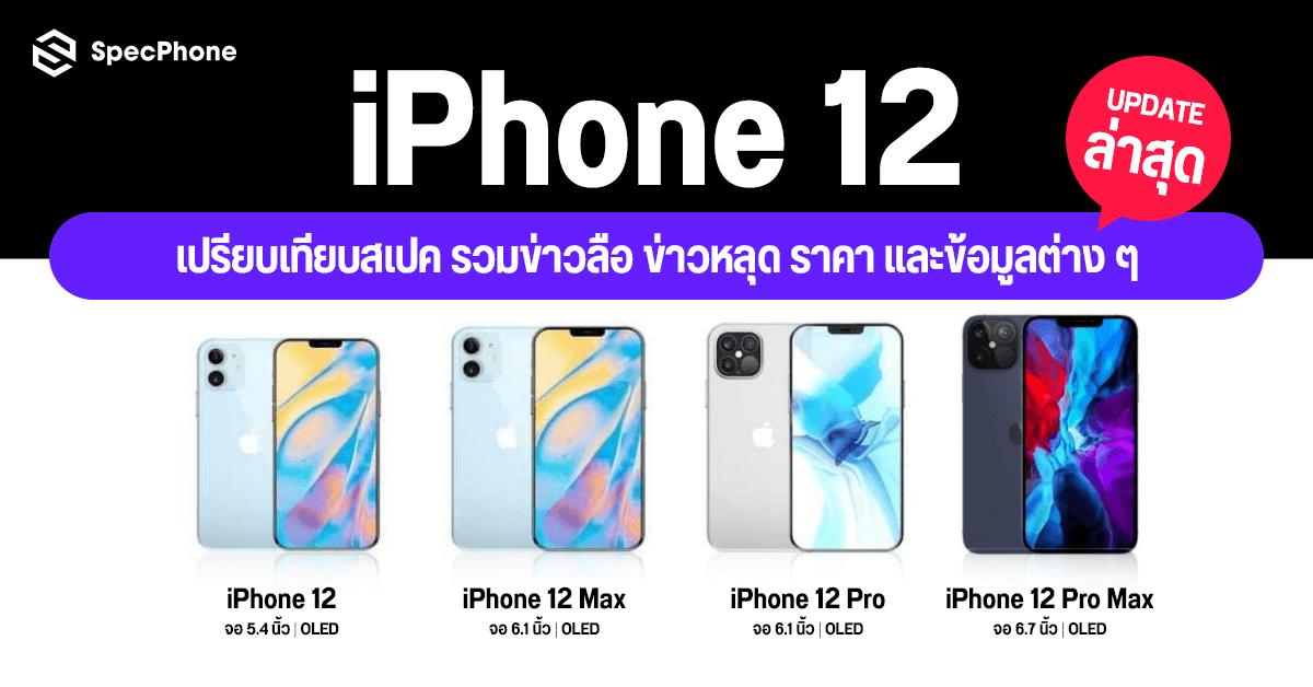 iPhone 12 รวมข่าวลือ ข่าวหลุด ราคา และข้อมูลต่าง ๆ อัพเดตล่าสุด (26 สค. 63)