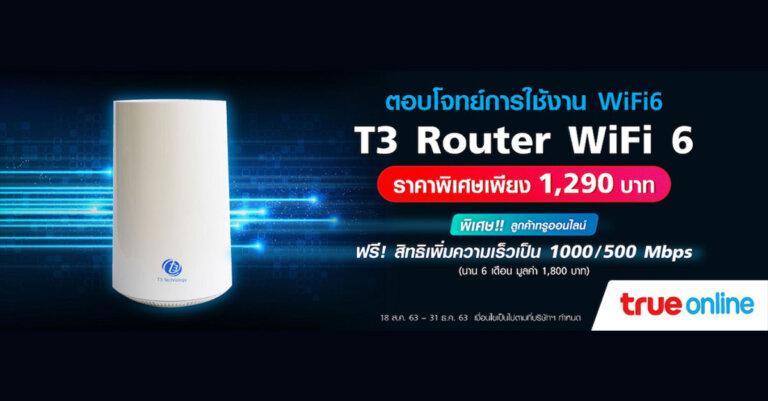 True Online WiFi 6