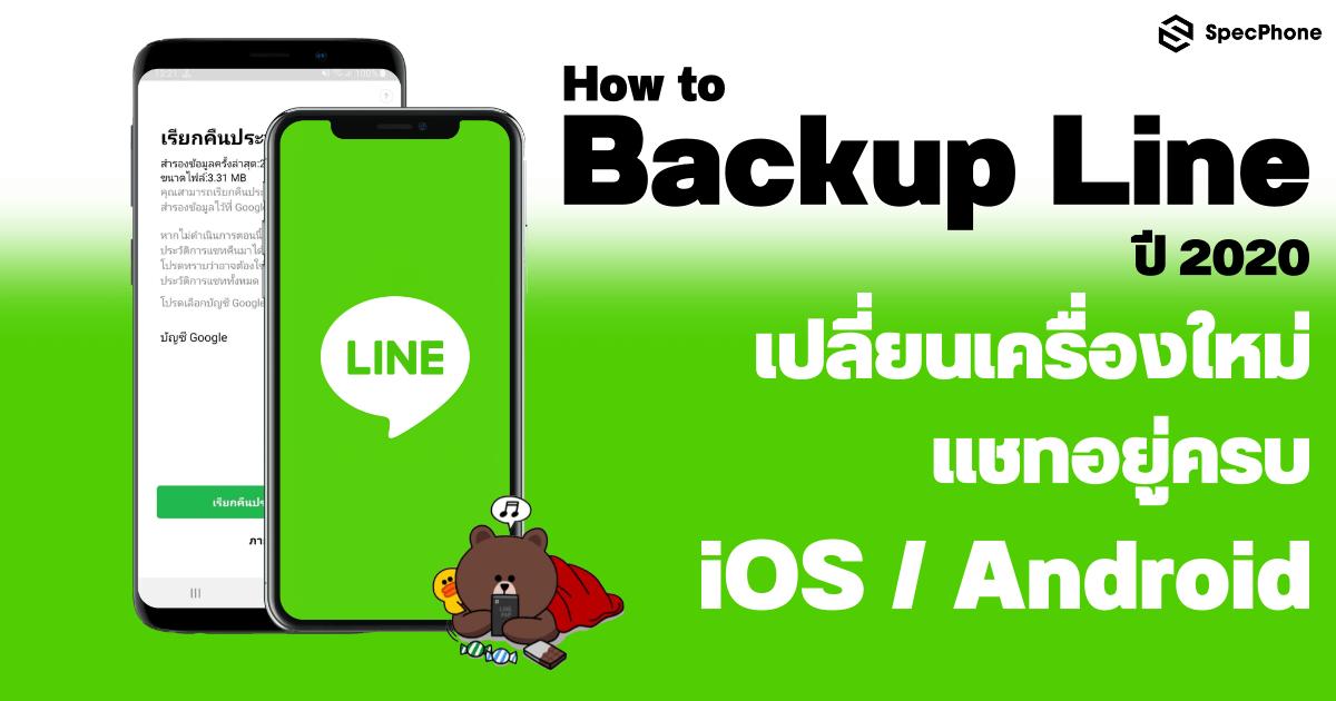วิธี Backup Line ปี 2020 เปลี่ยนเครื่องใหม่ ประวัติแชทอยู่ครบ สำหรับ iOS / Android