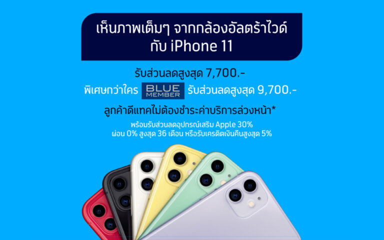 banner iPhone11 mobile 1