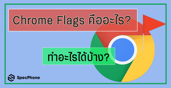 chrome flags cover