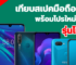 compair 3 smartphone sales in 7 eleven
