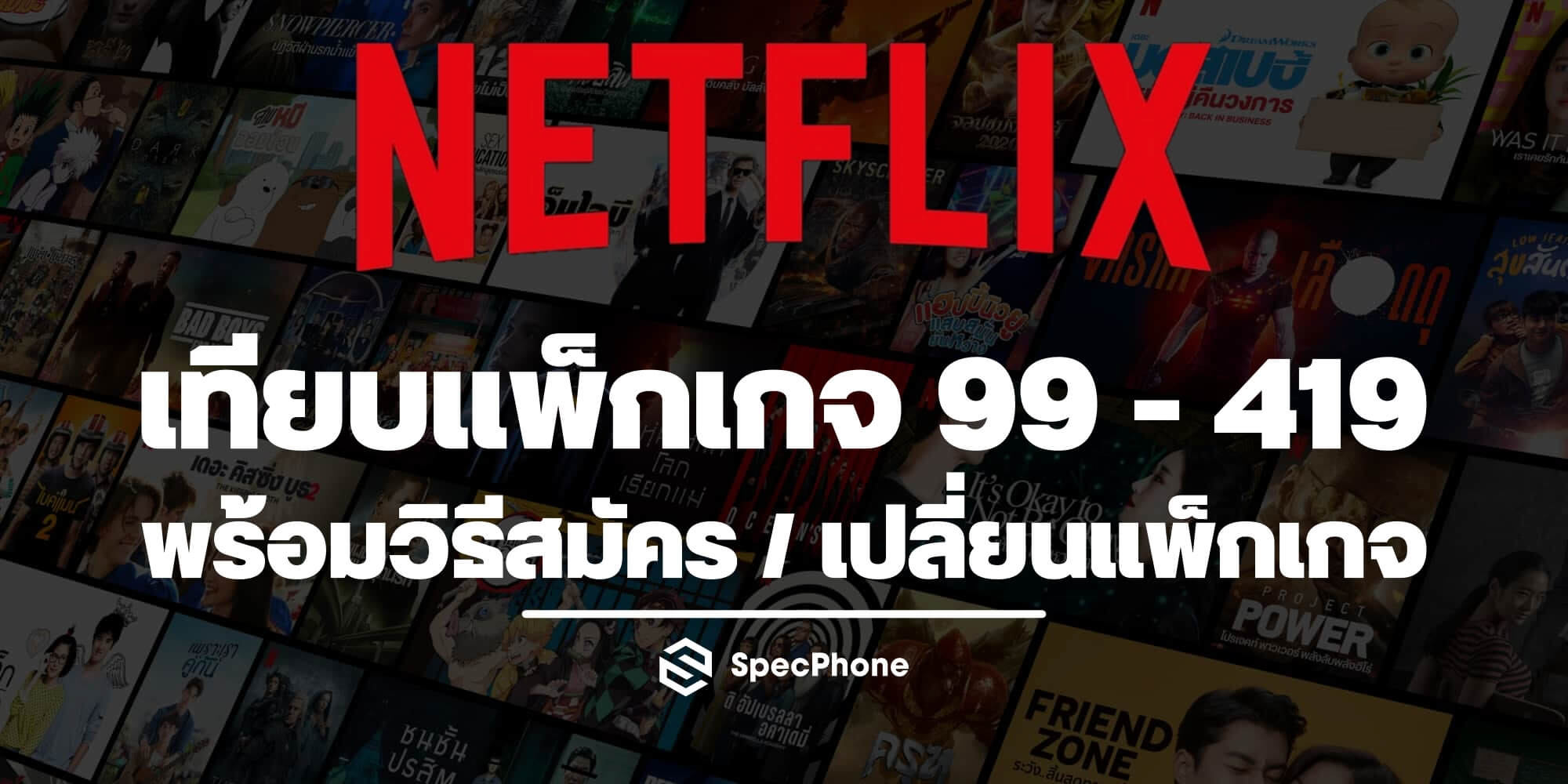 compair package netflix 99 to other cover