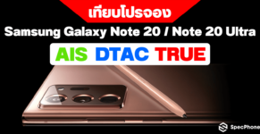 compair pre order note 20 cover