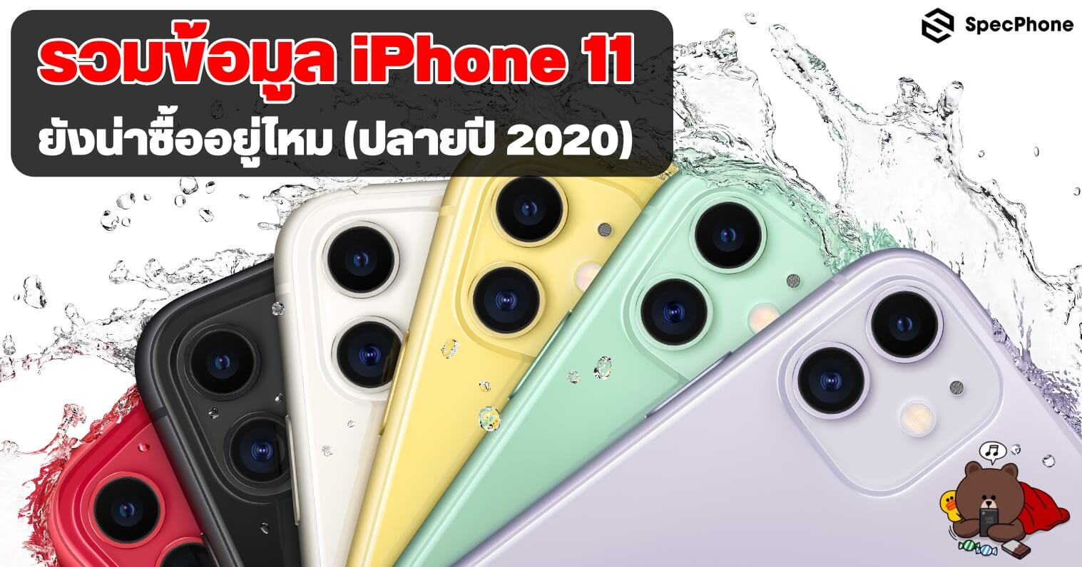 everything iphone 11 before after compair cover