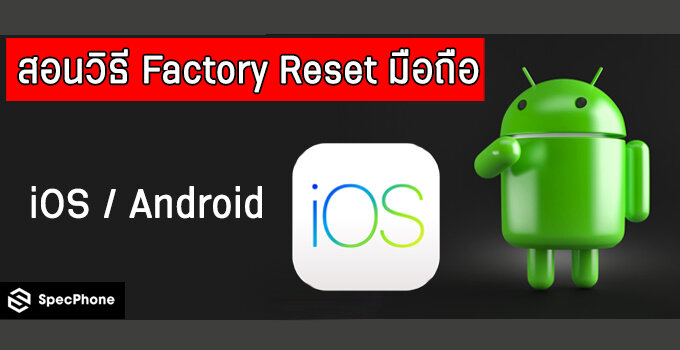 factory reset มือถือ ios android cover
