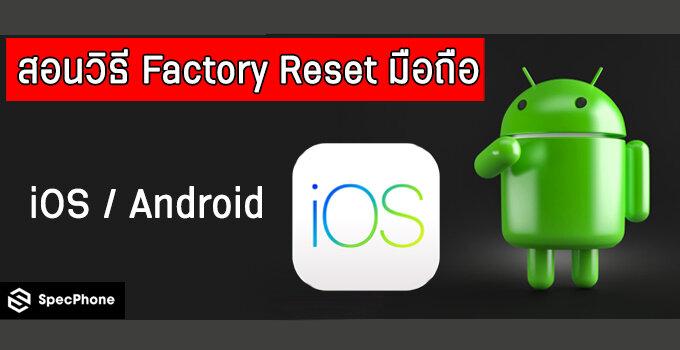 สอนวิธี Factory Reset มือถือ ของ iOS และ Android ล้างเครื่องเหมือนเพิ่งออกจากโรงงาน!