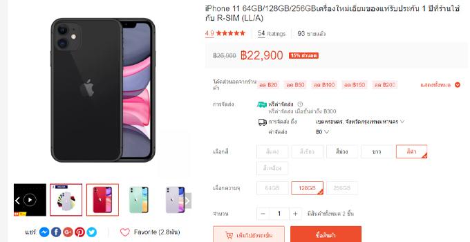 iPhone 11 128GB shopee