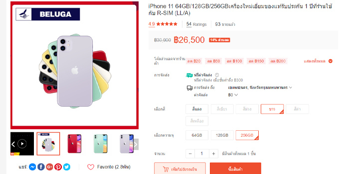 iPhone 11 256GB shopee