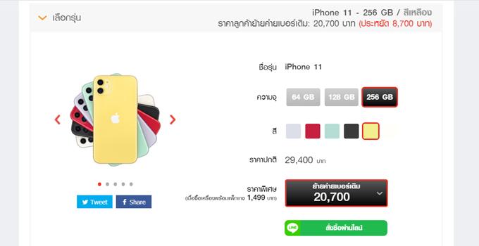 iPhone 11 256GB truemove h