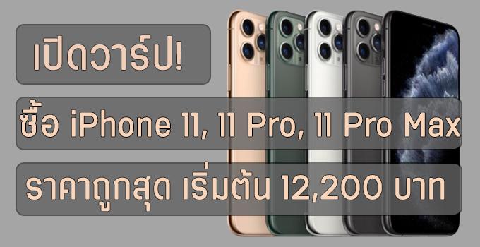 เปิดวาร์ป! ซื้อ iPhone 11, 11 Pro, 11 Pro Max ที่ไหนราคาถูกสุด เริ่มต้น 12,200 บาท