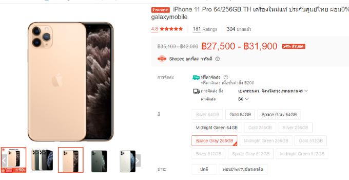 iPhone 11 pro 256GB shopee