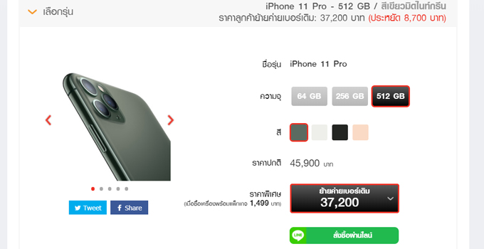 iPhone 11 pro 512GB truemove h