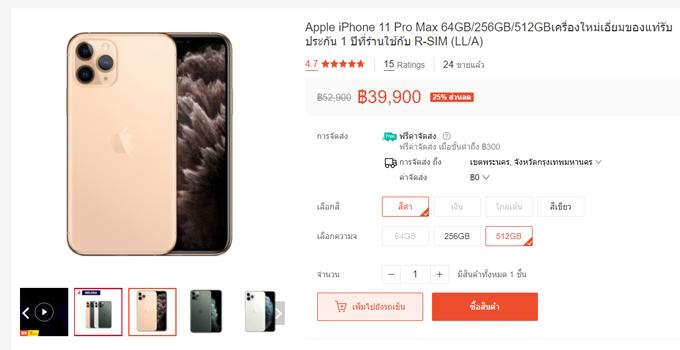 iPhone 11 pro max 512GB shopee