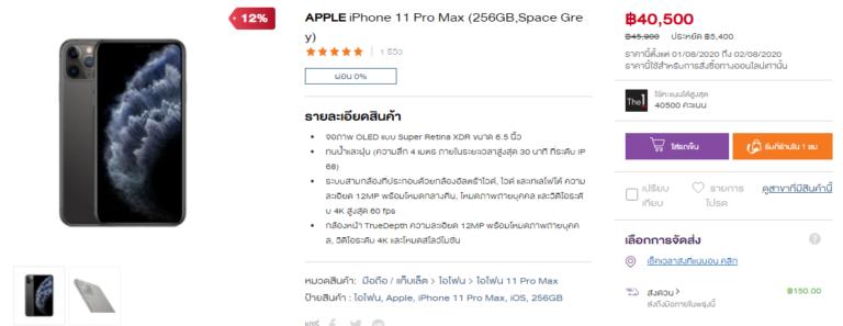 iPhone PowerBuy 1 1
