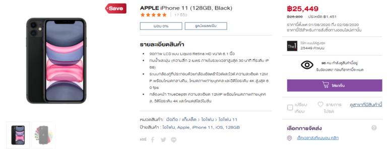 iPhone PowerBuy 3 1