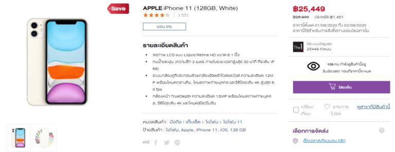 iPhone PowerBuy 4 1