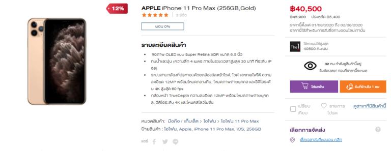 iPhone PowerBuy 5 1