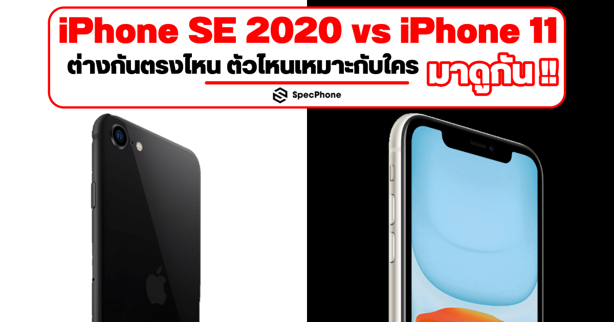 iPhone SE 2020 vs iPhone 11
