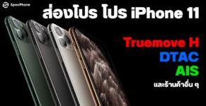 โปร iPhone 11