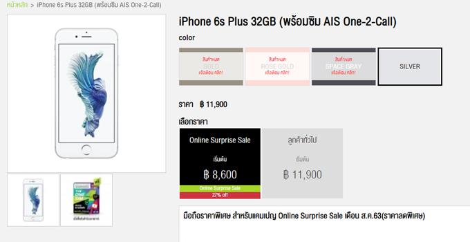 iphone 6s plus AIS promotion