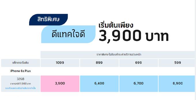 iphone 6s plus dtac promotion