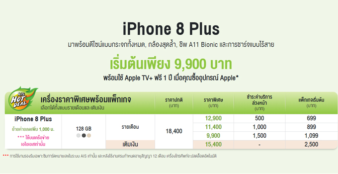iphone 8 plus AIS