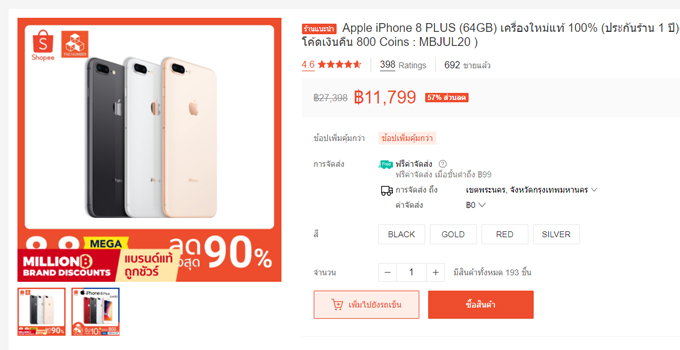 iphone 8 plus shopee