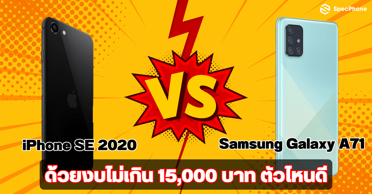 iphone se 2020 vs galaxy a71 cover