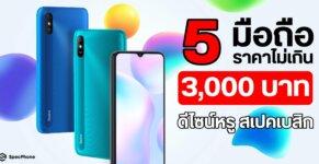 smartphone price less 3000