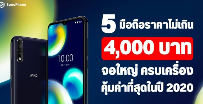 smartphone price less 4000 cover
